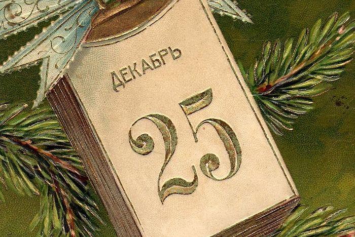 Дореволюционная поздравительная открытка с Рождеством Христовым. Фрагмент