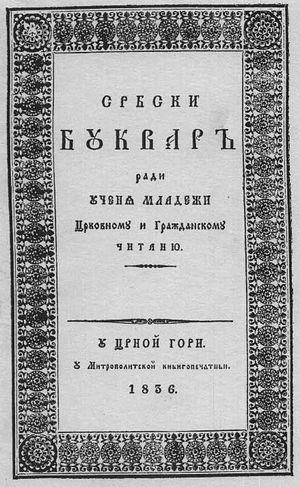 Сербский букварь, напечатанный в Черногории в 1836 г.