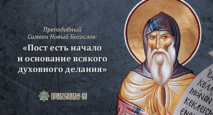 """St. Symeon the New Theologian: """"Fasting is the beginning and foundation of all ascetic labor"""""""