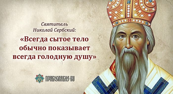"""St. Nikolai Velimirovich: """"An ever-satiated man has an ever-famished soul"""""""