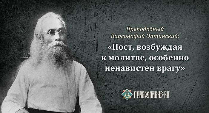 """St. Barsanuphius of Optina: """"A fast that ignites a prayer life is particularly detested by the enemy of mankind"""""""