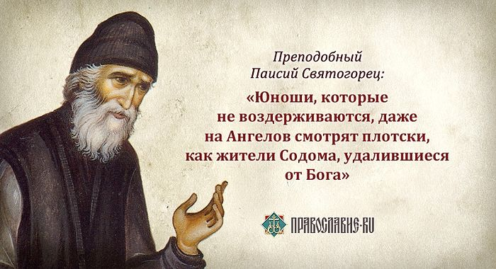 """St. Paisios of the Holy Mountain: """"Even the angels are seen in a fleshly way by unchaste youths, much like the citizen of Sodom who abandoned God"""""""