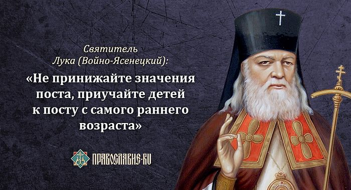 """St. Luke (Voino-Yasenetsky): """"Do not denigrate fasting, and teach the children to fast beginning from the earliest age"""""""