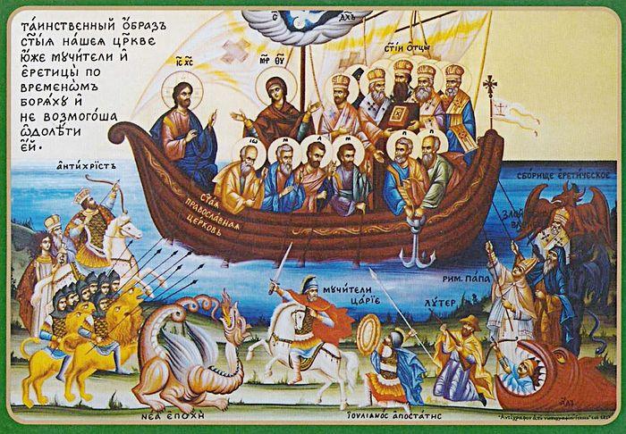 Церковный Корабль