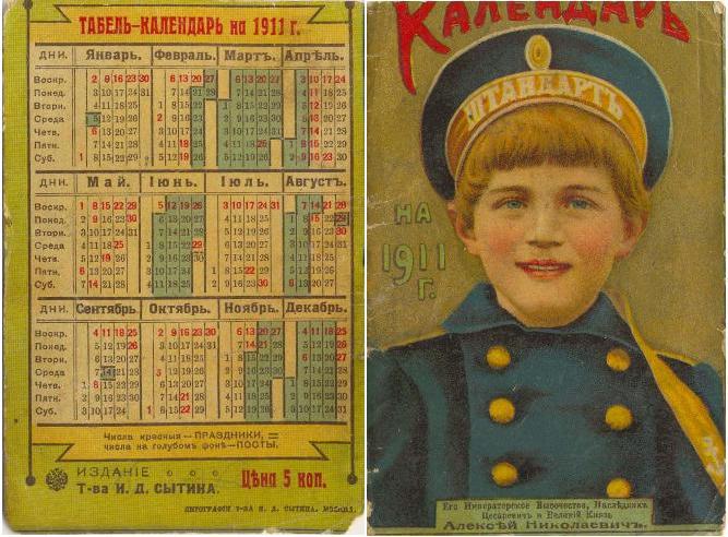 Российский табель-календарь на 1911 год