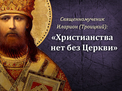 «Христианства нет без Церкви»