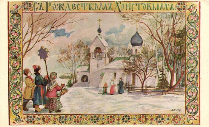 Открытки с рождеством из россии