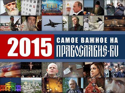 2015-й глазами новостного редактора