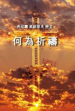 Обложка книги о. Даниила на китайском языке