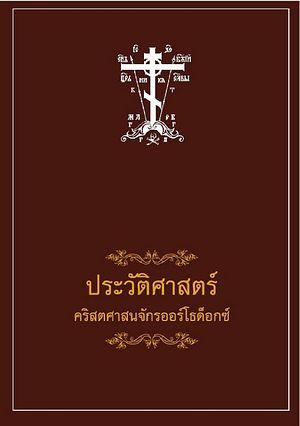 Обложка книги о. Даниила на тайском языке