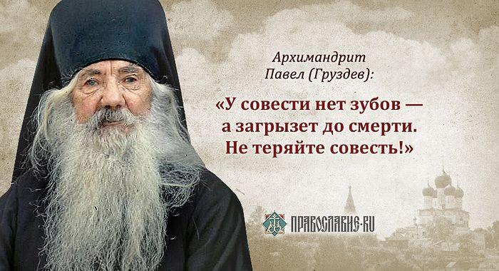 «СОВЕСТЬ ПОТЕРЯТЬ — САМОЕ СТРАШНОЕ» Старец Павел (Груздев) и его изречения