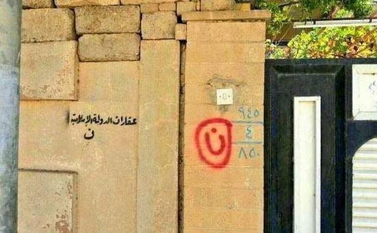 """Рисунок на стене - не смайлик, а арабская буква """"н"""", обозначающая, что в доме живут назаряне, то есть христиане"""
