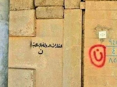 Мосул: дома христиан выставляются на аукцион боевиками ИГ