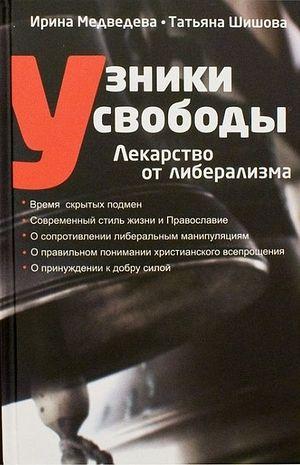 Шишова Т. Л., Медведева И. Я. Узники свободы. Лекарство от либерализма. Рязань: Зерна, 2015.