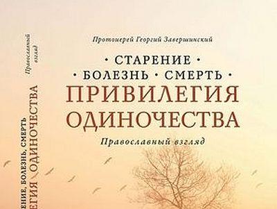 Привилегия одиночества: Старение, болезнь, смерть. Православный взгляд