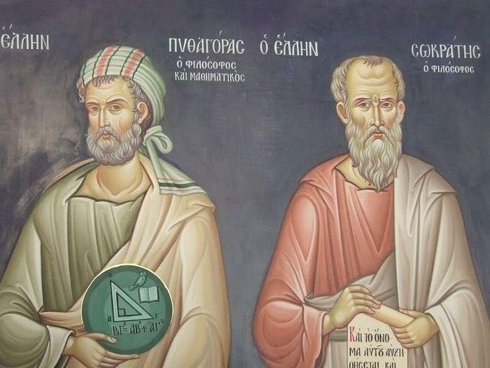 Пифагор и Сократ