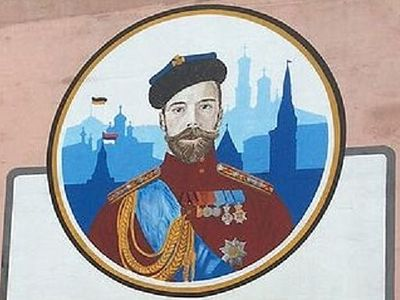 Portrait of Emperor Nicholas II Adorns Serbian City Street