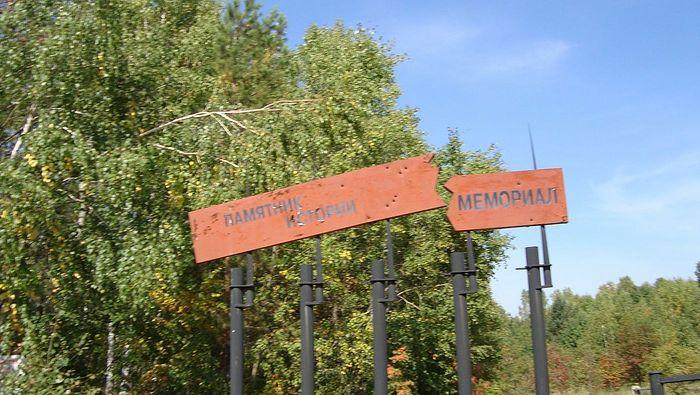 Мемориал у с. Пивовариха