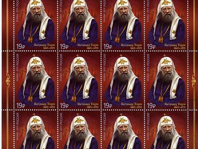 Postage Stamp Dedicated to Patriarch Tikhon Issued in United States