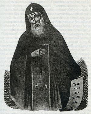 Духовник иеросхимонах Арсений