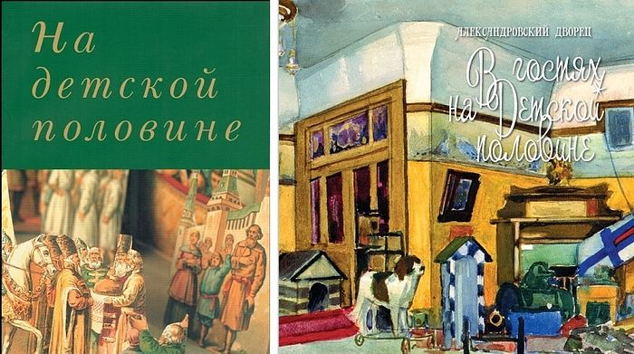 Catalogs from the exhibitions held at the State Historical Museum (2000) and the Alexander Palace (2011)