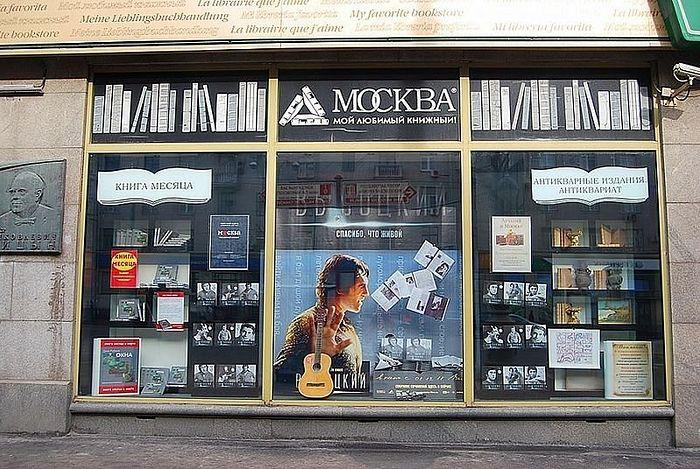 """Книжный магазин """"Москва"""""""