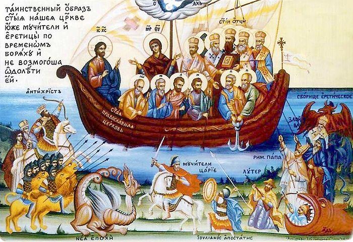 Корабль спасения. Таинственный образ Святой Православной Церкви