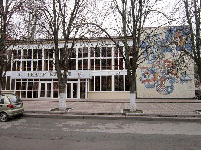 Театр кукол - в том же здании