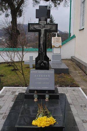 Могила митрополита Алексия