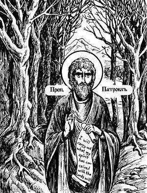Преподобный Патрокл