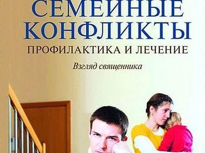Семейные конфликты. Профилактика и лечение