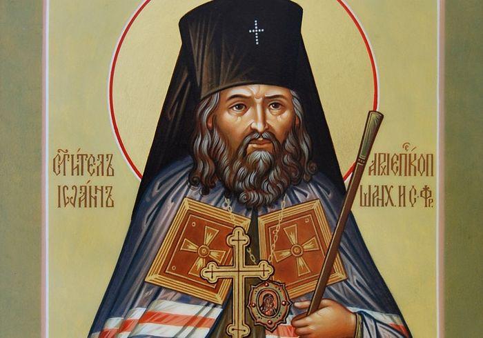 Holy Hierarch John (Maximovich).