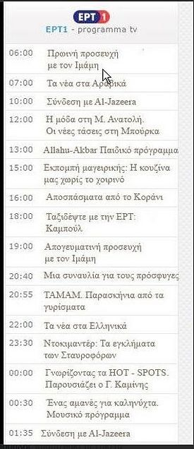 "The of Greek national television schedule: 06.00 – morning prayer with imam, 13.00 – Allahu Akbar (a children's program), 15.00 – a cooking program called ""Our cuisine without pork"", 16.00 – reading the Qur'an, 23.30 – the documentary, The Crimes of Crusaders."
