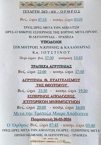 Программа праздничных торжеств в Филофее