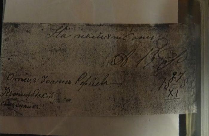 Собственноручно подписанная фотография святым Иоанном Кронштадтским