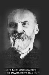 Юрий Александрович Олсуфьев. Фотография из следственного дела. 1937