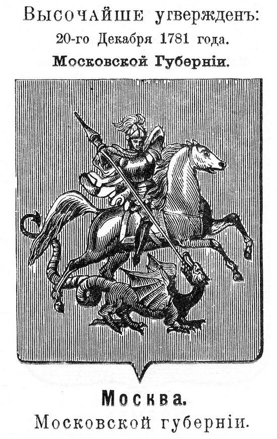 Городской герб Москвы. Высочайше утвержденный 20 декабря 1781 г.