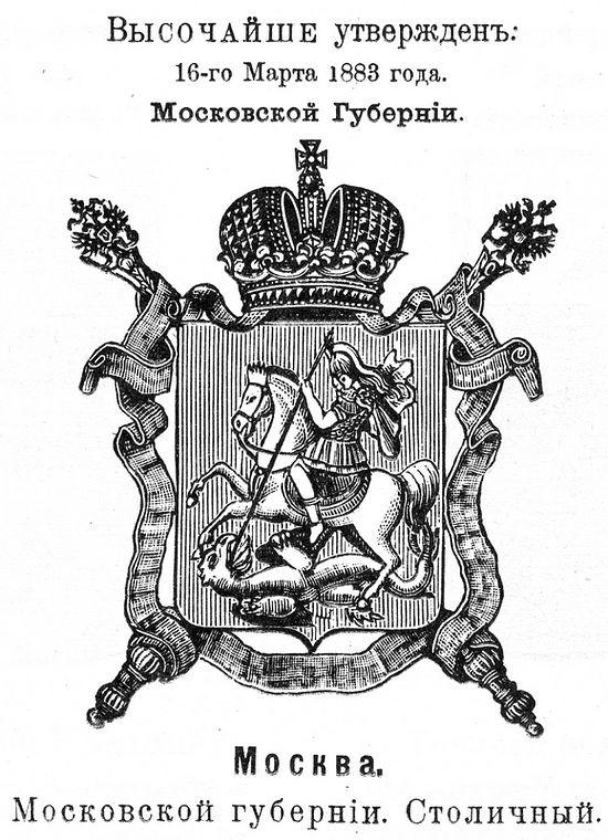 Герб Московской губернии. Высочайше утвержденный 8 декабря 1856 г.