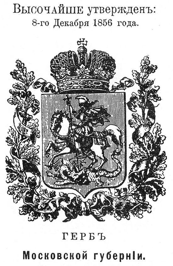 Городской герб Москвы. Высочайше утвержденный 16 марта 1883 г.