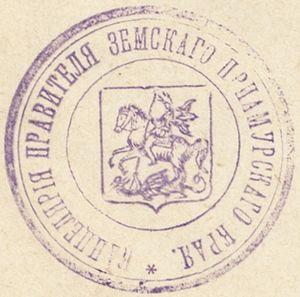Печать канцелярии генерала М.К. Дитерихса — правителя Земского Приамурского края (1922); герб на печати практически повторяет городской герб Москвы образца 1883 г.