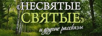 «Несвятые святые» на Красной площади <BR>5 июня, 18:00. Вход свободный