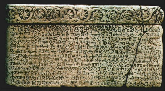 Башчанская плита — один из древнейших известных памятников глаголицы. XI в.