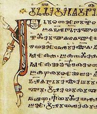 Образец древнейшего славянского алфавита – глаголицы