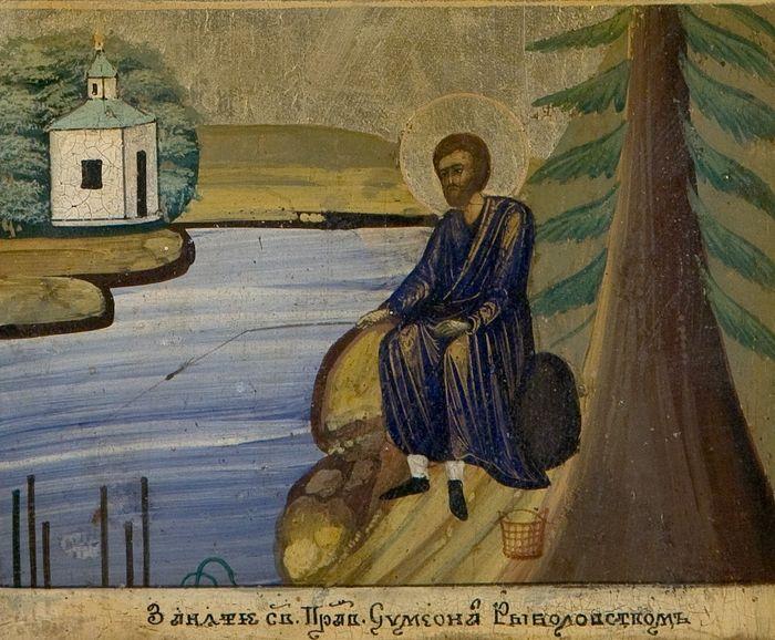 Занятие святого праведного Симеона рыболовством