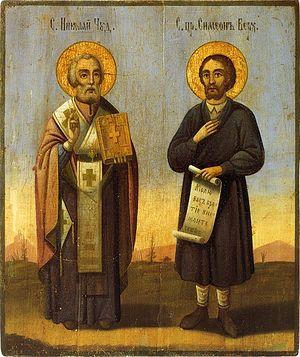 Святитель Николай и святой праведный Симеон. Икона 19 века