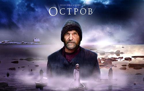 Фильм «Остров»