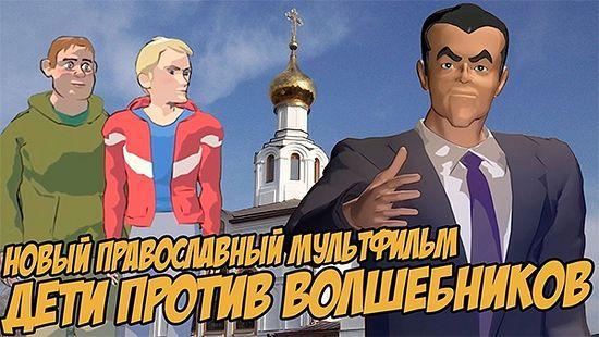 Кадр из мультфильма «Дети против волшебников»