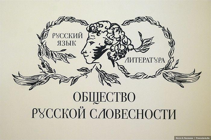 Эмблема «Общества русской словесности». Фото: А. Поспелов / Православие.Ru