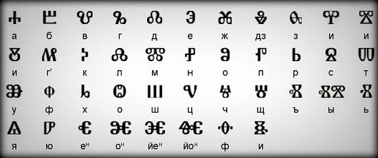 The Glagolitic letters based on the three sacred Christian signs – the cross, the circle, and the triangle (above) – compared with the modern-day Bulgarian (Cyrillic) letters corresponding to the same sounds. Photo: BNR