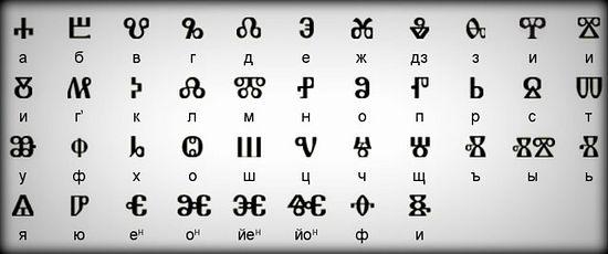 Pan-Slavic language